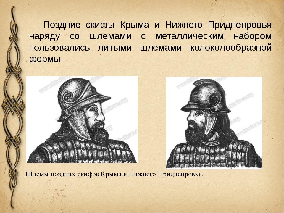 Поздние скифы Крыма и Нижнего Приднепровья наряду со шлемами с металлическим...