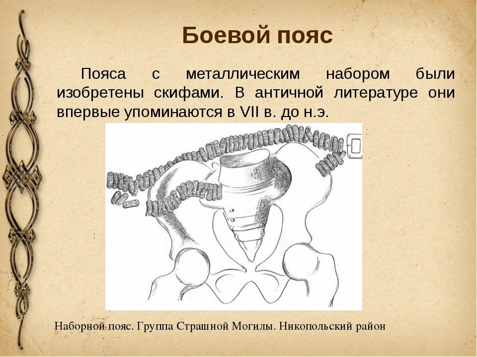 Боевой пояс Пояса с металлическим набором были изобретены скифами. В антично...