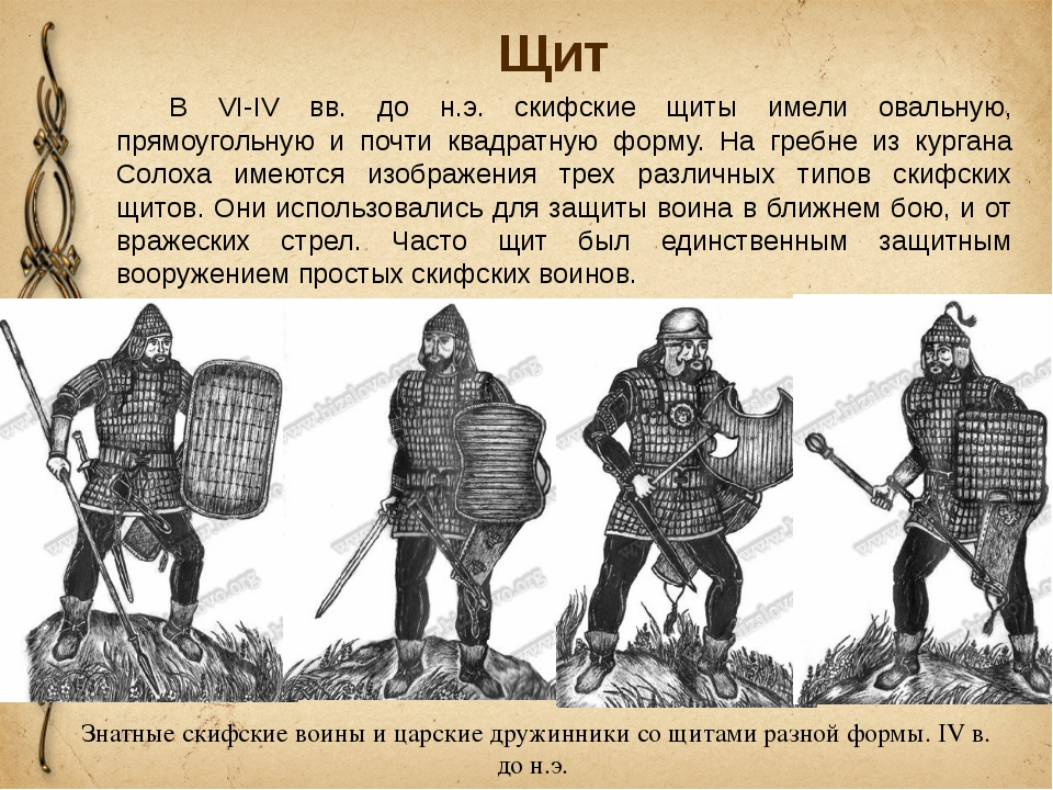 Щит В VI-IV вв. до н.э. скифские щиты имели овальную, прямоугольную и почти...