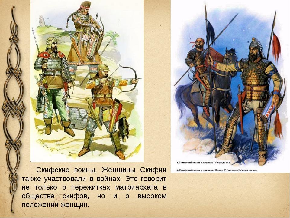 Скифские воины. Женщины Скифии также участвовали в войнах. Это говорит не то...