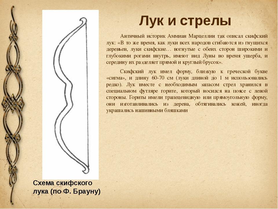 Лук и стрелы Античный историк Аммиан Марцеллин так описал скифский лук: «В...