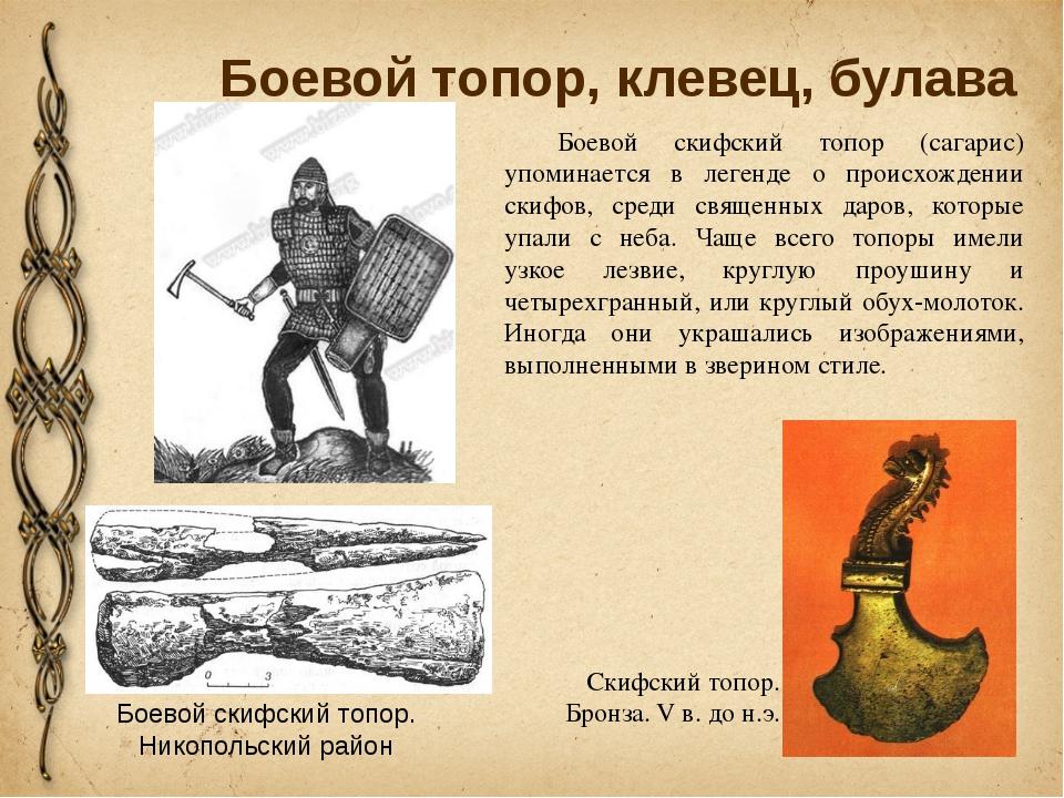 Боевой топор, клевец, булава Боевой скифский топор (сагарис) упоминается в л...