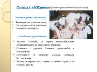 Студия 1 «РОСинка» (Духовно-нравственное направление) Основные формы реализац