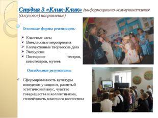 Студия 3 «Клик-Клик» (информационно-коммуникативное (досуговое) направление)