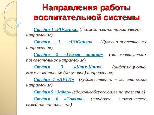 Направления работы воспитательной системы Студия 1 «РОСинка» (Гражданско-патр...