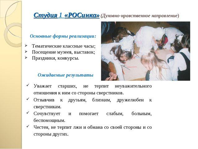 Студия 1 «РОСинка» (Духовно-нравственное направление) Основные формы реализац...