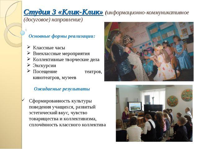 Студия 3 «Клик-Клик» (информационно-коммуникативное (досуговое) направление)...
