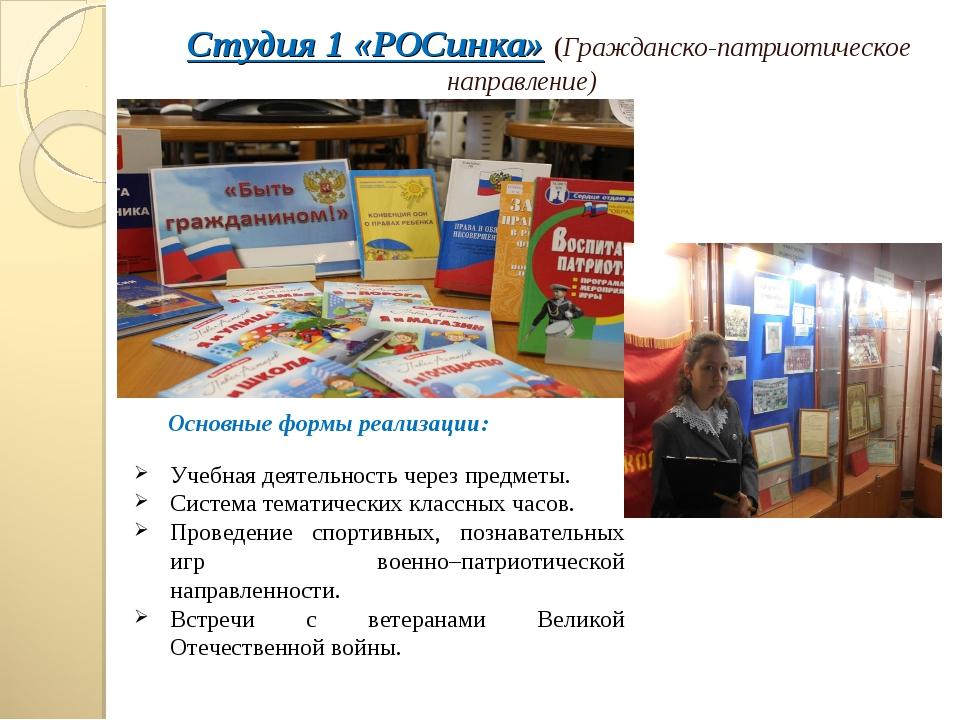 Студия 1 «РОСинка» (Гражданско-патриотическое направление) Основные формы реа...