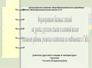 муниципальное казенное общеобразовательное учреждение средняя общеобразовател
