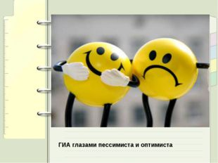 ГИА глазами пессимиста и оптимиста
