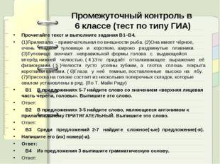 Промежуточный контроль в 6 классе (тест по типу ГИА) Прочитайте текст и выпол