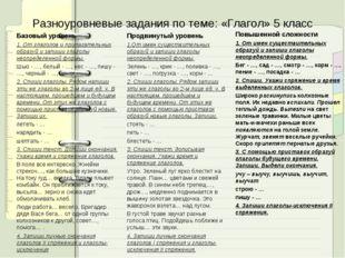 Разноуровневые задания по теме: «Глагол» 5 класс Базовый уровень 1. От глаг