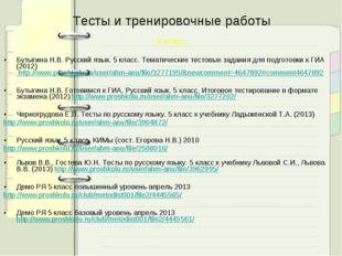 5 класс Бутыгина Н.В. Русский язык. 5 класс. Тематические тестовые задания дл