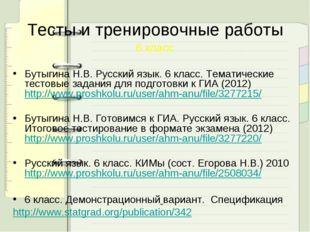 6 класс Бутыгина Н.В. Русский язык. 6 класс. Тематические тестовые задания дл