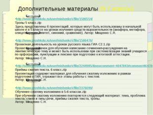 http://www.proshkolu.ru/user/mishenkoV/file/1586554/ Тропы 5 класс.zip Здесь