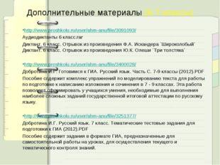 http://www.proshkolu.ru/user/ahm-anu/file/3091093/ Аудиодиктанты 6 класс.rar