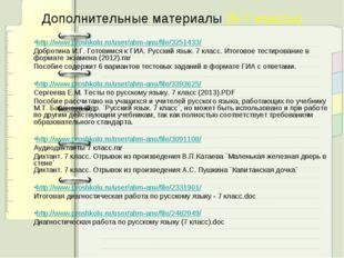 http://www.proshkolu.ru/user/ahm-anu/file/3251433/ Добротина И.Г. Готовимся к