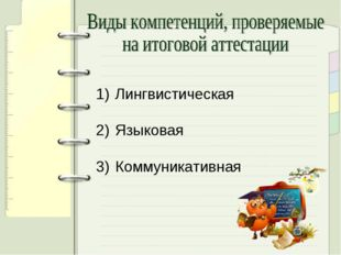 Лингвистическая Языковая Коммуникативная