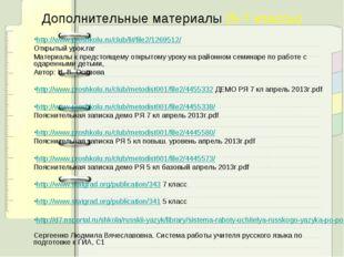 http://www.proshkolu.ru/club/lit/file2/1269512/ Открытый урок.rar Материалы к