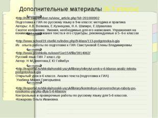 http://rus.1september.ru/view_article.php?id=201000902 Подготовка к ГИА по ру