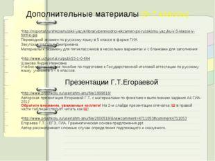 http://nsportal.ru/shkola/russkii-yazyk/library/perevodnoi-ekzamen-po-russkom