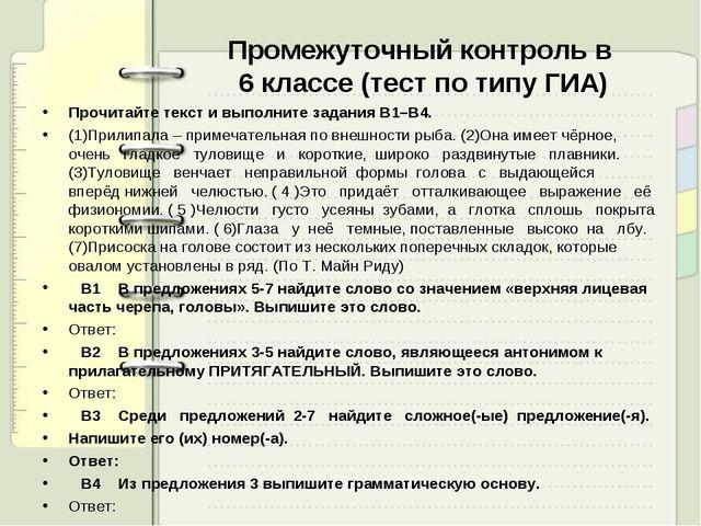 Промежуточный контроль в 6 классе (тест по типу ГИА) Прочитайте текст и выпол...