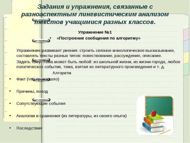 Задания и упражнения, связанные с разноаспектным лингвистическим анализом тек...