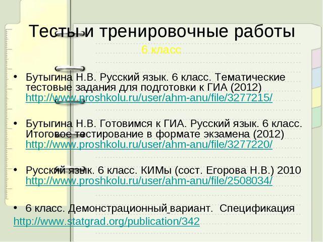 Сергеева тесты по русскому языку 6 класс pdf