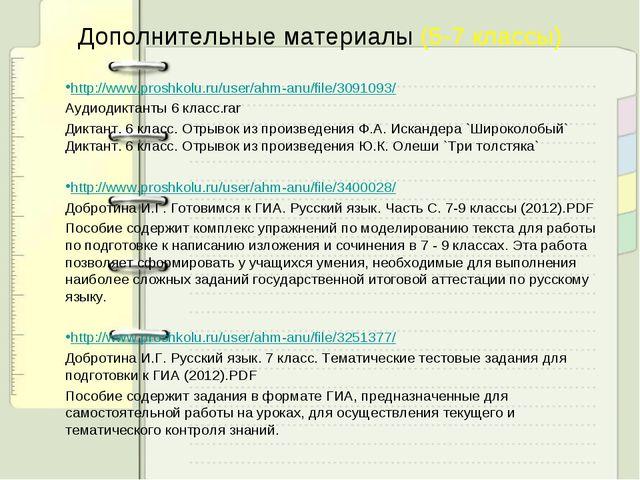 Спишу ру по русскому языку 6 класс со всеми выделениями