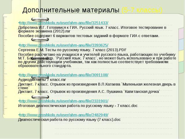 http://www.proshkolu.ru/user/ahm-anu/file/3251433/ Добротина И.Г. Готовимся к...