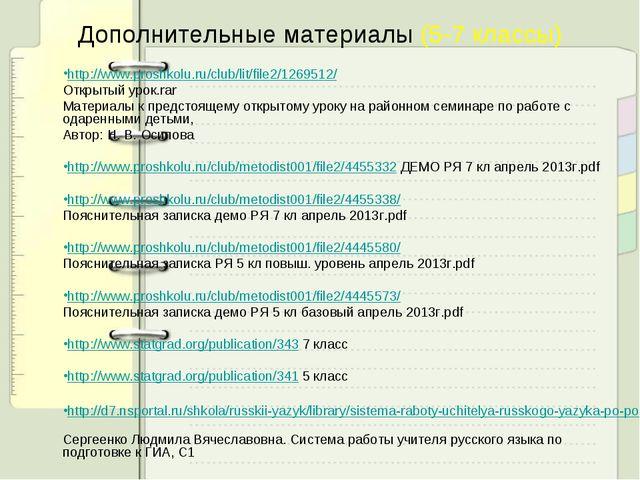http://www.proshkolu.ru/club/lit/file2/1269512/ Открытый урок.rar Материалы к...