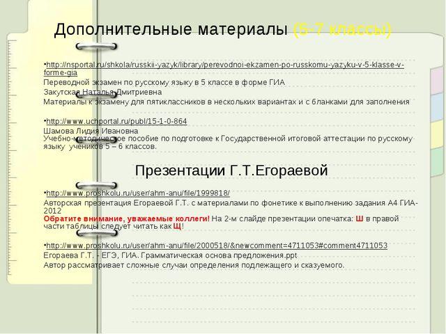 http://nsportal.ru/shkola/russkii-yazyk/library/perevodnoi-ekzamen-po-russkom...