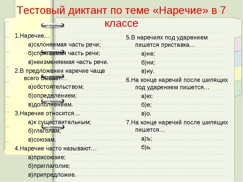решебник по русскому контрольный диктант 7 класс наречие