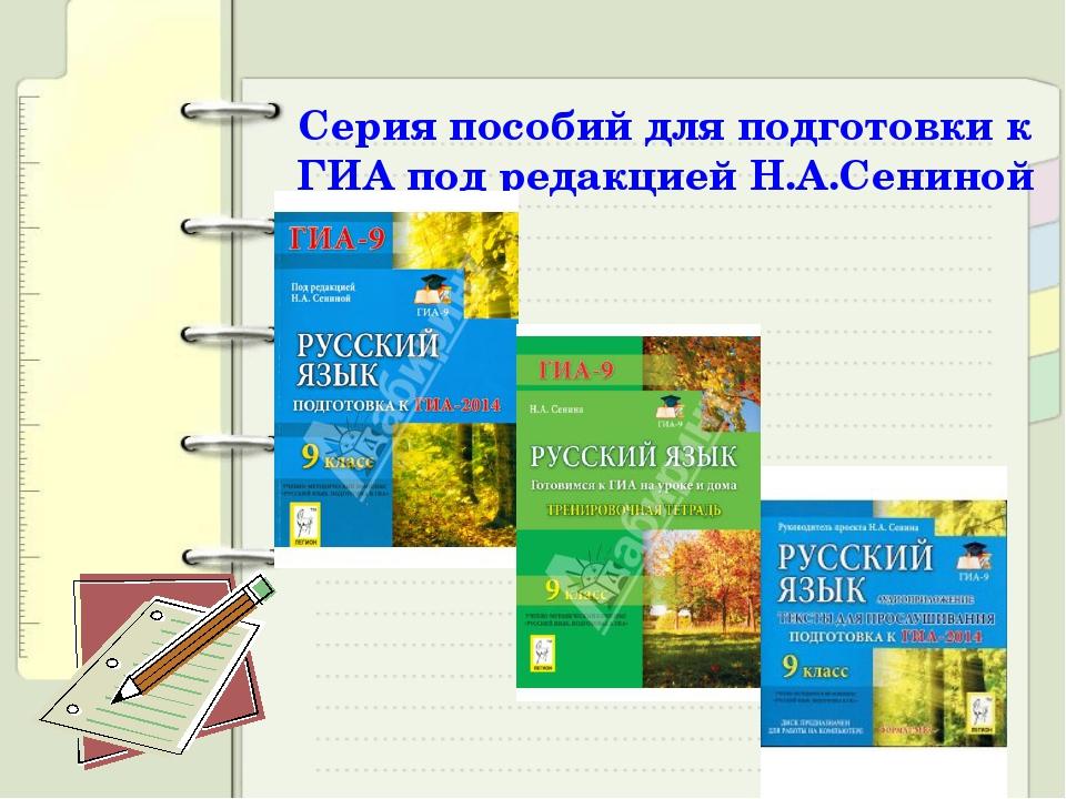 Серия пособий для подготовки к ГИА под редакцией Н.А.Сениной