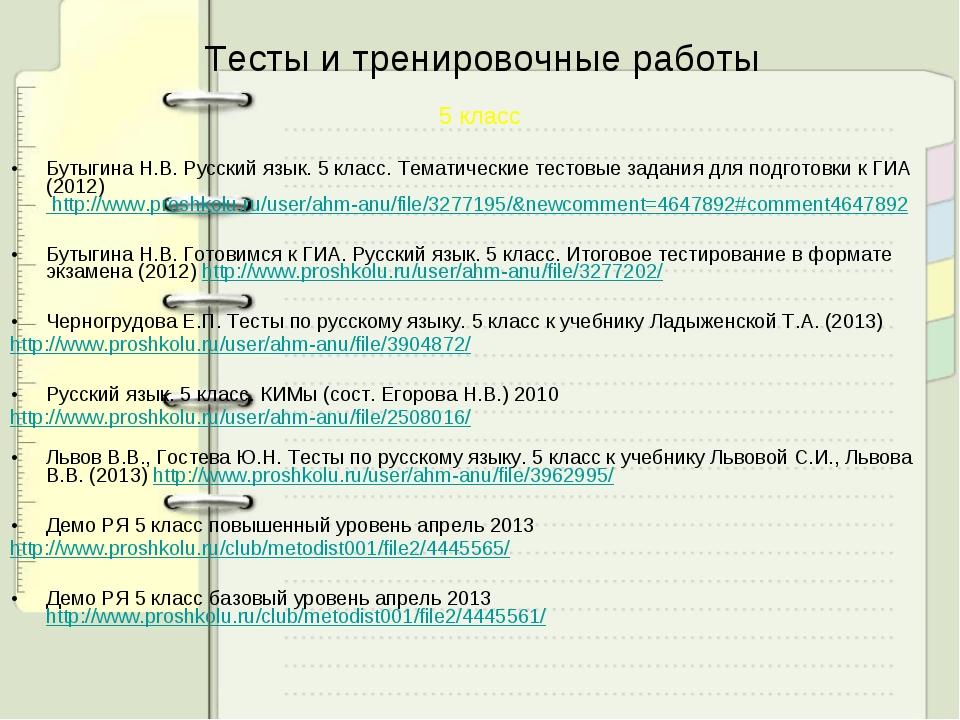 5 класс Бутыгина Н.В. Русский язык. 5 класс. Тематические тестовые задания дл...