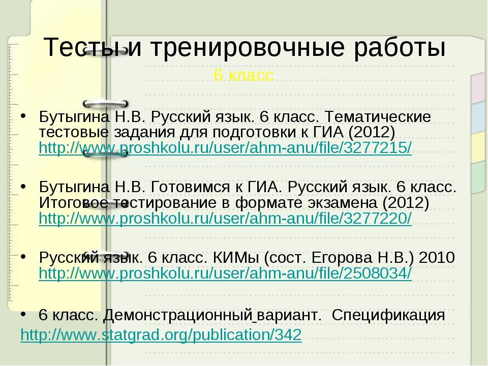 6 класс Бутыгина Н.В. Русский язык. 6 класс. Тематические тестовые задания дл...