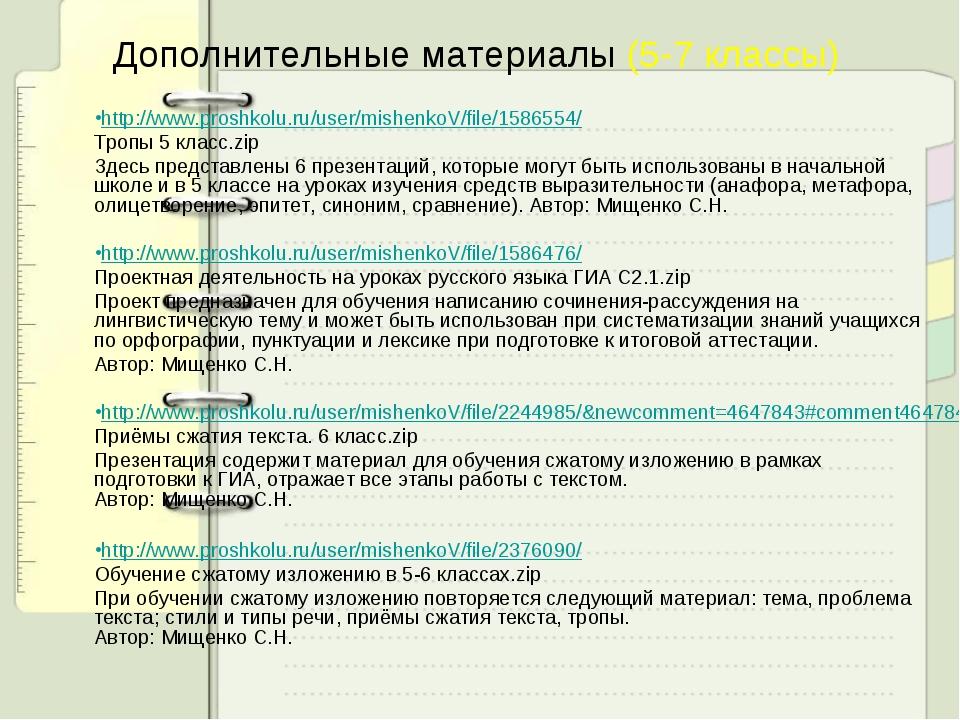http://www.proshkolu.ru/user/mishenkoV/file/1586554/ Тропы 5 класс.zip Здесь...