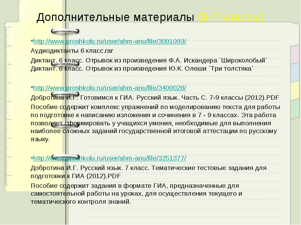 http://www.proshkolu.ru/user/ahm-anu/file/3091093/ Аудиодиктанты 6 класс.rar...