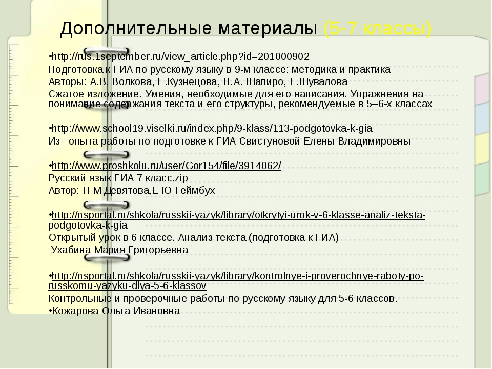 http://rus.1september.ru/view_article.php?id=201000902 Подготовка к ГИА по ру...