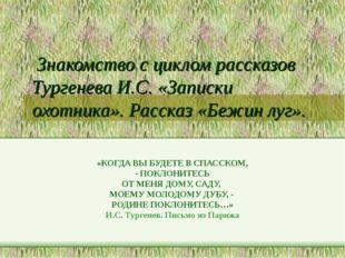 Знакомство с циклом рассказов Тургенева И.С. «Записки охотника». Рассказ «Бе