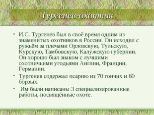 Тургенев-охотник И.С. Тургенев был в своё время одним из знаменитых охотников