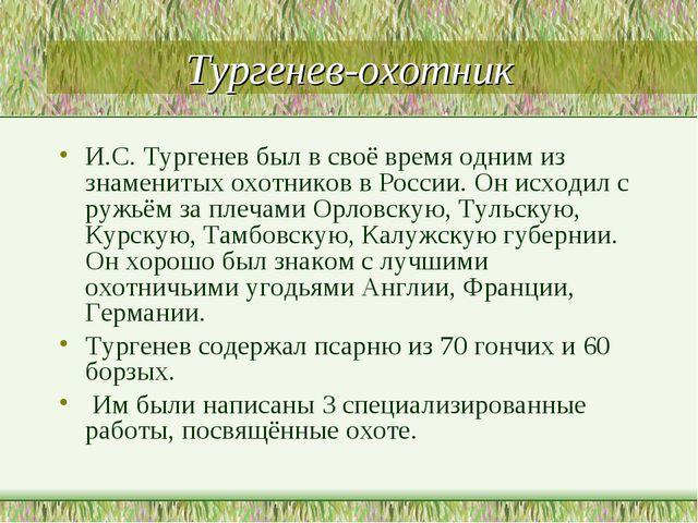 Тургенев-охотник И.С. Тургенев был в своё время одним из знаменитых охотников...