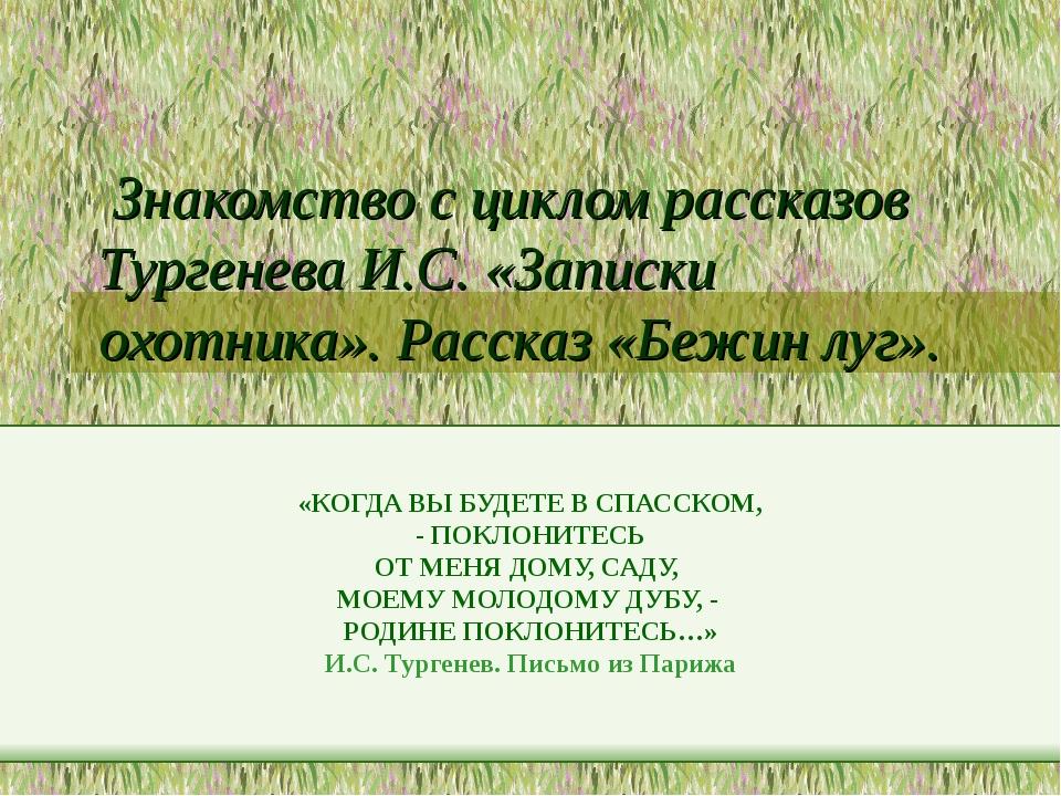 Знакомство с циклом рассказов Тургенева И.С. «Записки охотника». Рассказ «Бе...