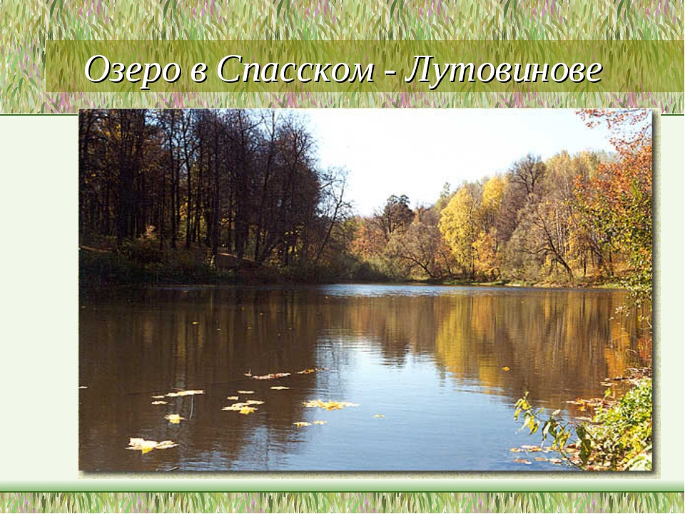 Озеро в Спасском - Лутовинове