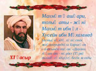 Махмұт Қашқари, толық аты - жөні Махмұт ибн әл - Хусейн ибн Мұхаммед Ыстықкө