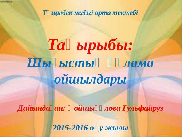Тұщыбек негізгі орта мектебі Тақырыбы: Шығыстың ғұлама ойшылдары Дайындаған:...