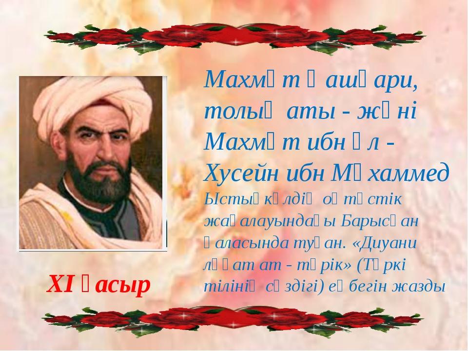 Махмұт Қашқари, толық аты - жөні Махмұт ибн әл - Хусейн ибн Мұхаммед Ыстықкө...