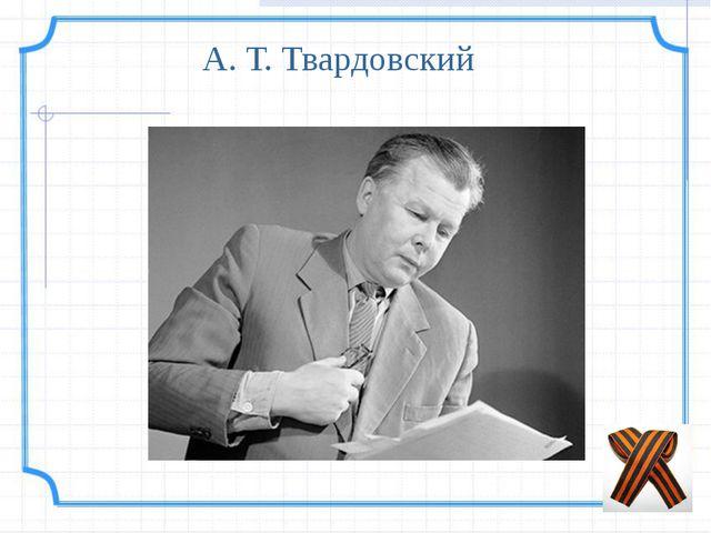 А. Т. Твардовский