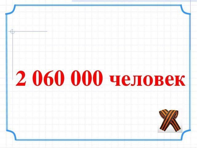 2 060 000 человек
