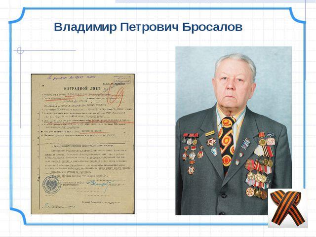 Владимир Петрович Бросалов